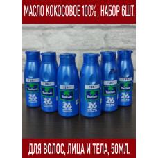 Масло кокосовое 100% Parachute для волос, лица и тела, 6 уп. х 50 мл.