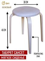 Табурет Сансет с мягким сиденьем, бежевый
