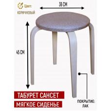 Табурет Сансет с мягким сиденьем, коричневый