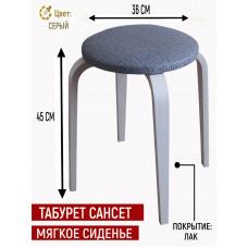 Табурет Сансет с мягким сиденьем, серый