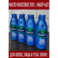 Масло кокосовое 100% Parachute для волос, лица и тела, 4 уп. х 100 мл.