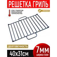 Решетка гриль 7 мм