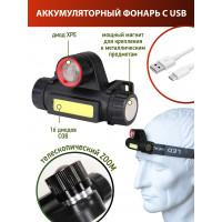Налобный фонарь аккумуляторный HT679 + COB 16 диодов (ZOOM, магнит, micro USB)