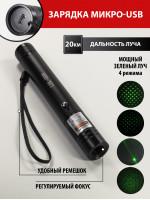 Лазерная указка FA-008 (одна насадка)
