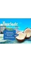Масло кокосовое 100% Parachute для волос, лица и тела, 4 уп. х 1000 мл.