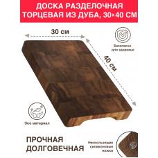Доска разделочная, торцевая из дуба 30х40 см